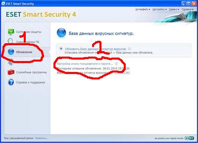 Окно антивируса Eset Smart Security